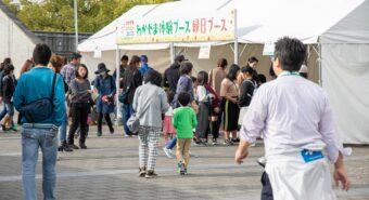 11_【和歌山県】ふれあい広場